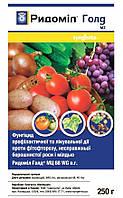 Фунгицид Ридомил голд 250 г для лука, томатов, картофеля, огурцов, винограда, табака Syngenta