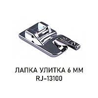 Лапка улитка 6 мм. Janome, Singer, Brother, RJ 13100