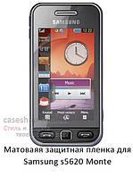 Матовая защитная пленка для Samsung s5260 Monte