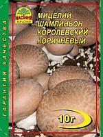 Міцелій Шампіньйон Королівський коричневий 10 гр (935140122)
