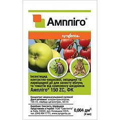 Инсектицид Амплиго 150 ZC ф.к. 4мл Syngenta Оригинал