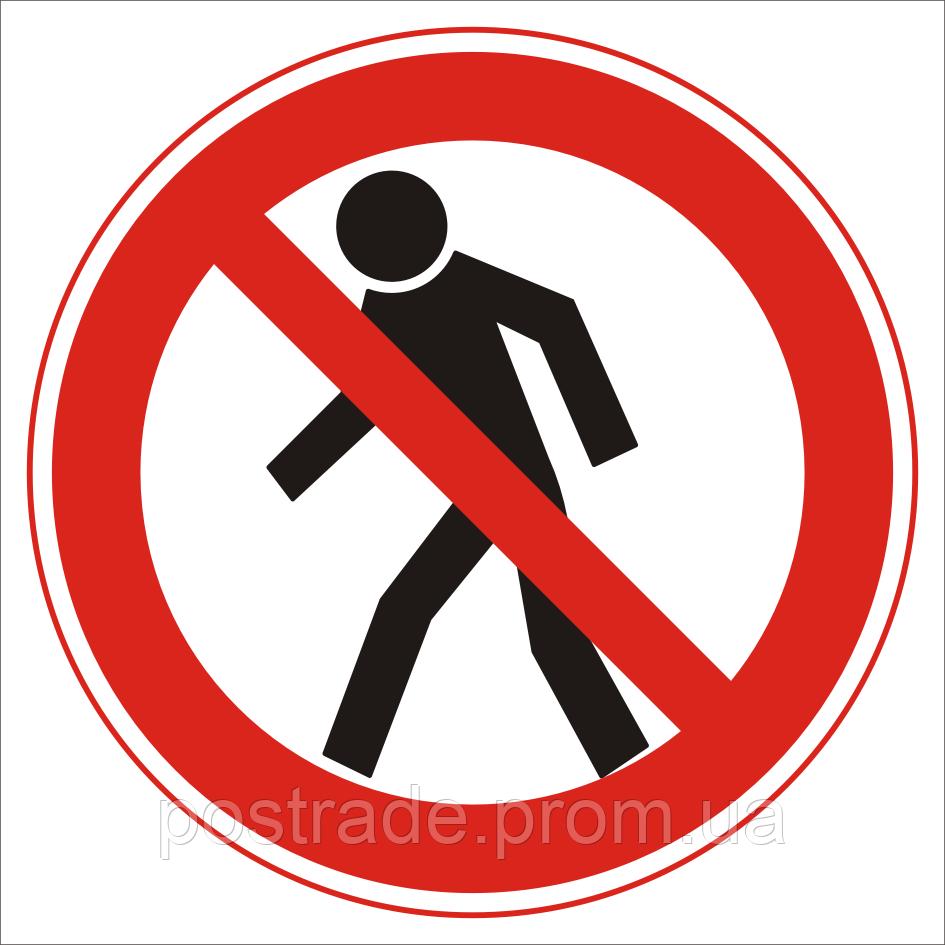 """Наклейка """"Вхід заборонено"""""""