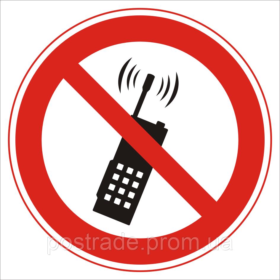 """Наклейка """"Заборонено розмовляти по мобільному телефоні"""""""