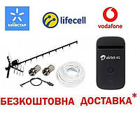 "Комплект для интернета (3G/4G/LTE) Роутер ZTE MF90+ Антенна ""СТРЕЛА"" 21Дб+стартовый пакет"