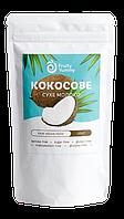 Сухое кокосовое молоко Лайт, Fruity Yummy, 250 грамм