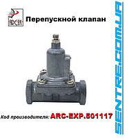 Перепускной клапан SCANIA 1308510, 1932747 Arcek Турция