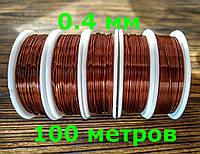 Дріт Алюмінієвий Коричнева для біжутерії 0,4 мм 100 метрів
