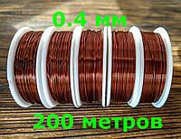 Дріт Алюмінієвий Коричнева для прикрас 0,4 мм 200 метрів