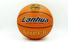 Мяч баскетбольный резиновый LANHUA Super Soft №7 (F2304)