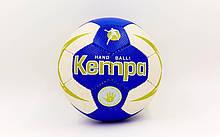 Мяч гандбольный Kempa PU, р-р 3, сшит вручную (HB-5411-3)