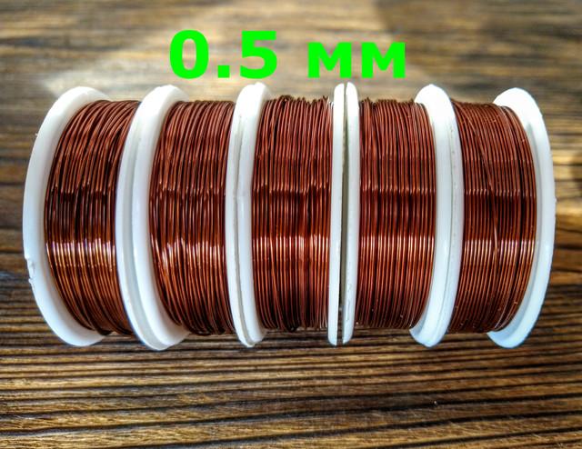 Проволока Алюминиевая 0,5 мм Коричневая для бижутерии Декоративная Ганутель