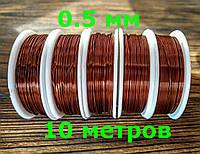 Проволока Алюминиевая Коричневая для бисероплетения 0,5 мм  10 метров