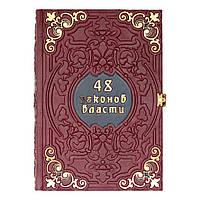 """Роберт Грін """"48 законів влади"""". Колір бордо, фото 1"""