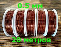 Проволока Алюминиевая Коричневая для ганутель 0,5 мм  20 метров