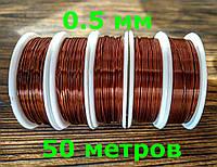 Проволока Алюминиевая Коричневая Ювелирная проволока 0,5 мм  50 метров