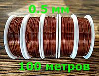 Проволока Алюминиевая Коричневая для украшений 0,5 мм  100 метров