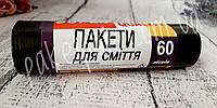 Пакет для мусора 60 литров (уп-10 шт)
