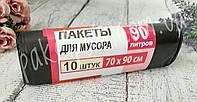 Пакеты для мусора 90 литров  (уп-10 шт)