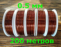 Проволока Алюминиевая Коричневая для поделок 0,5 мм  200 метров