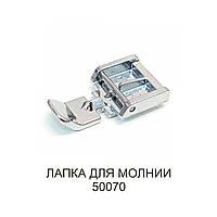Лапка для вшиванния молнии PZ-50070