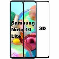 Защитное стекло 3D для Samsung Note 10 Lite N770 (самсунг нот 10 лайт)