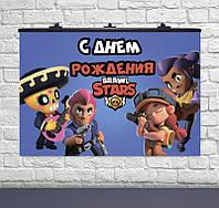 "Плакат для праздника  ""Бравл старс"" РУС  75 СМ Х 120 СМ"