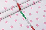 Ткань хлопковая с розовыми звёздами 3 см на белом фоне, ширина 240 см (№1111), фото 2