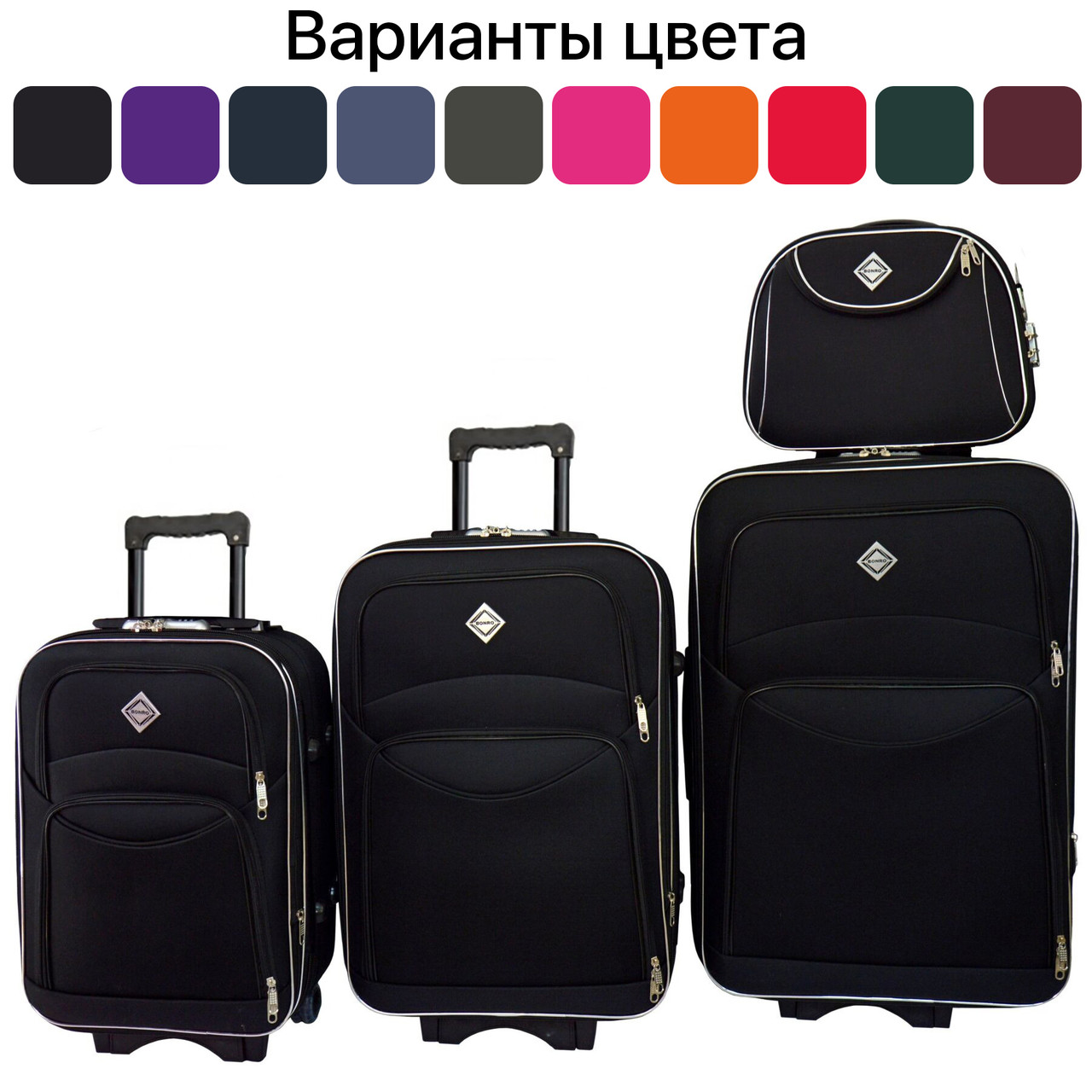 Набор дорожных чемоданов и кейс 4 в 1 Bonro Style комплект