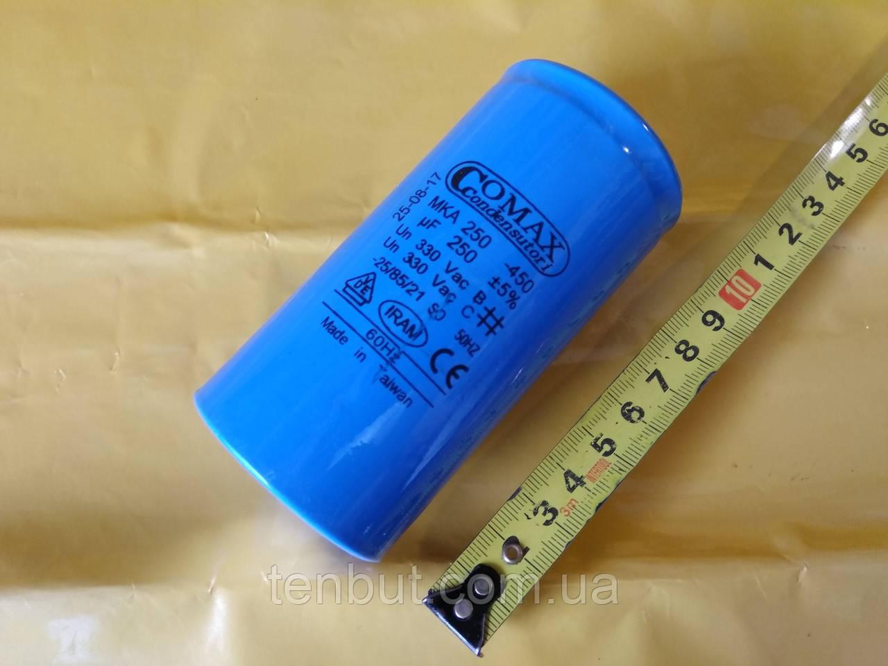 Конденсатор пусковой CD60 / 250 мкФ ± 5 % / 330 В. / 50/60 Hz .