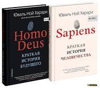 SAPIENS. HOMO DEUS (СУПЕРКОМПЛЕКТ ИЗ 2 КНИГ)