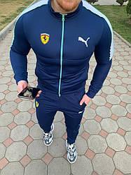 Мужской спортивный костюм синий. Чоловічий спортивний костюм, Спортивный костюм PUMA FERRARI