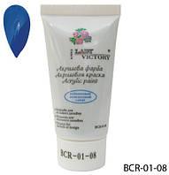 Кобальтовая акриловая краска Lady Victory LDV BCR-01-08 /34-0