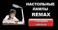 Настольные лампы REMAX с доставкой по всей Украине !