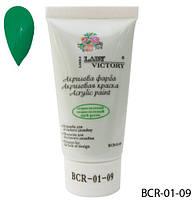Темно-зеленая акриловая краска Lady Victory LDV BCR-01-09 /34-0