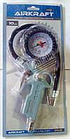 """Пистолет для накачки шин """"AIRKRAFT"""". STG-05"""