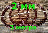 Проволока Алюминиевая Коричневая для украшений 2 мм  3 метра