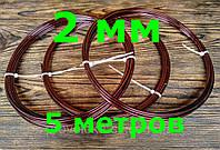 Проволока Алюминиевая Коричневая для бижутерии 2 мм  5 метров