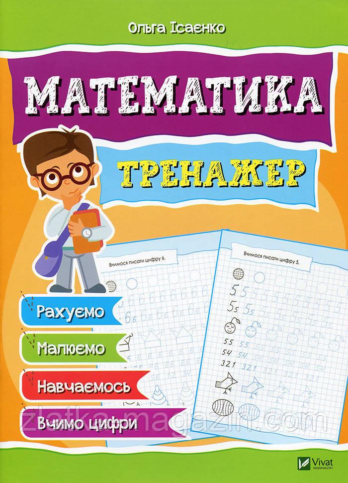 Мої найперші прописи. Тренажер. Математика - Ольга Исаенко (9789669428158)