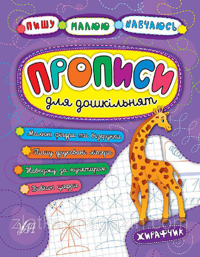 Пишу. Малюю. Навчаюсь. Прописи для дошкільнят. Жирафчик (9789662845211)