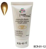 Золотая акриловая краска Lady Victory LDV BCR-01-12 /34-0