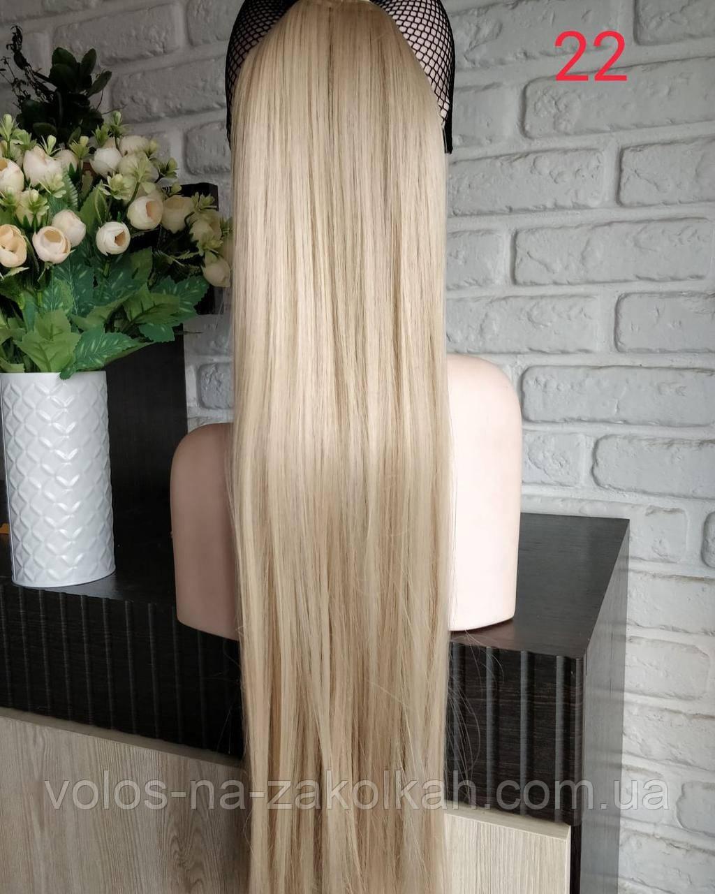 Хвост накладной на ленте цвет №22 холодный блонд