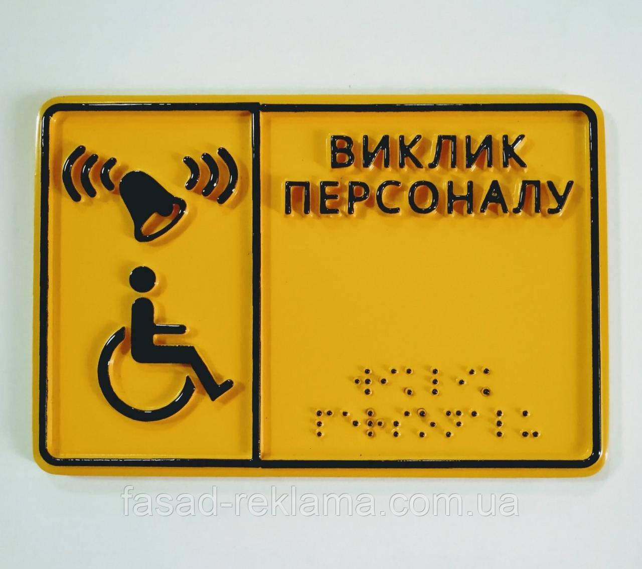 Табличка для сліпих Виклик персоналу