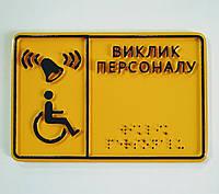 Табличка для сліпих Виклик персоналу, фото 1