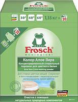 Стиральный порошок для цветного белья Frosch Алоэ Вера 1,35 кг