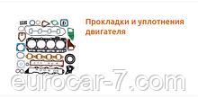 Комплекти прокладок для вилочних навантажувачів