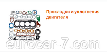 Комплекты прокладок для вилочных погрузчиков
