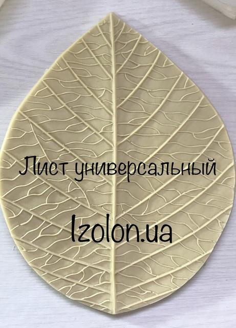 Молды для листьев