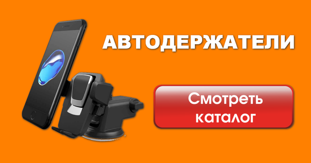 Автодержатели с доставкой по всей Украине !