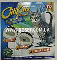 Набор для приучения кошек к унитазу - CitiKitty Cat Toilet Training kit