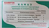 Набор прокладок компрессора КАМАЗ 5320-3509000, фото 2